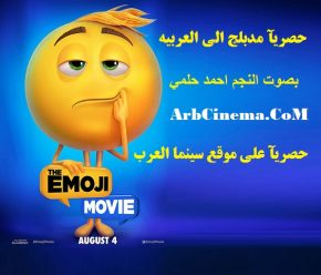 مشاهدة The Emoji Movie 2017 BluRay 720p مدبلج عربي