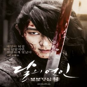 Moon Lovers Scarlet Heart Ryeo 2016